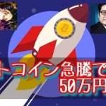 ビットコイン急騰で55万円越え!!!