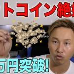ビットコイン遂に60万円突破!!今後に期待!