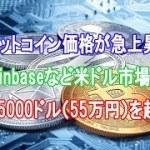 ビットコイン価格が急上昇、Coinbaseなど米ドル市場で一時5000ドル(55万円)を越える【仮想通貨】