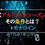 仮想通貨FXNews:まもなくアルトコインシーズン到来?その条件とは?+モナコイン
