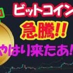 【仮想通貨】ビットコイン!予想的中!やはり来たあ!!