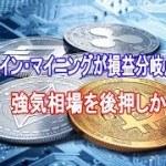 ビットコイン・マイニングが損益分岐点を越え、強気相場を後押しか【仮想通貨】