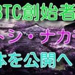 マカフィーさんが「サトシ・ナカモト」の正体を公開へ!! ビットコイン創始者の姿とは!?