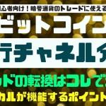 【テクニカル講座】平行チャネルさえ見れば勝てる!! ビットコイン 仮想通貨