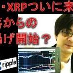 #仮想通貨 【仮想通貨】 ビットコイン動き出すか!!数日が鍵となる!!