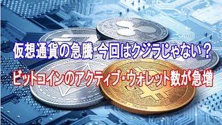 仮想通貨の急騰 今回はクジラじゃない?ビットコインのアクティブ・ウォレット数が急増