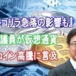 『トルコリラ急落の影響も』藤巻議員が仮想通貨ビットコイン高騰に言及