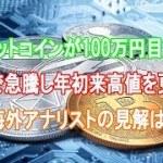 ビットコインが100万円目前まで急騰し年初来高値を更新、海外アナリストの見解は【仮想通貨】