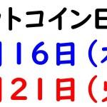 2019-5-14【ビットコイン90万円突破!】ビットコインETF承認の発表日は、5月16日(火)と21(火)の2日間です!投資戦略が重要です!