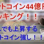【仮想通貨】5/8 ビットコインハッキングにもめげない上昇!!更に上昇を続けるのか?