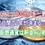 ビットコイン、7000ドルを一気に突破。10日間で1年が決まる…? |主要仮想通貨は軒並み2桁%増