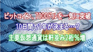 ビットコイン、7000ドルを一気に突破。10日間で1年が決まる…?  主要仮想通貨は軒並み2桁%増