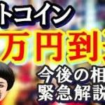 【ビットコイン爆上げ②】75万円到達!今後の値動き緊急解説!