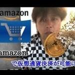 【仮想通貨】Amazonでビットコイン決済可能 !!