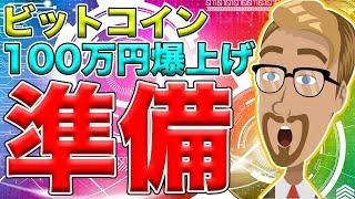 【仮想通貨】ビットコイン(BTC)100万円まで爆上げの準備