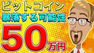 【仮想通貨】ビットコイン(BTC)50万円まで暴落する可能性