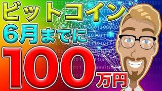 【仮想通貨】ビットコイン(BTC)6月までに100万円に爆上げする可能性