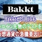 Bakktが7月にも『ビットコイン先物のテストを開始』 仮想通貨の急騰要因に