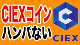 【暗号通貨】CIEX取引所 サポート ciexコイン CSpay端末決済 support