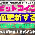 【暗号通貨】ビットコインETF判断日が間もなく!仮想通貨