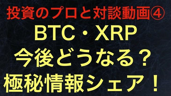 ビットコイン・リップル仮想通貨市場は今後どのようになるのか?極秘情報をシェアします!〜KAZUさんとの対談動画④〜