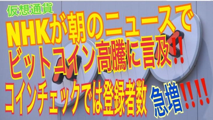 仮想通貨:NHKが朝のニュースでビットコインに言及!コインチェックでは登録者数が急増!!【暗号資産】