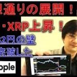 #仮想通貨 【仮想通貨】 ビットコイン・リップルが動き出した訳は?