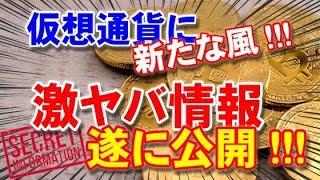 【仮想通貨】今、仮想通貨が面白い!!! 遂に公開…激ヤバ情報!!!
