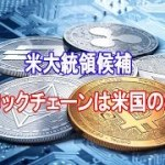 米大統領候補、「ブロックチェーンは米国の未来」【仮想通貨】