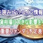 先読みビットコイン情報|仮想通貨相場に大きな影響を与え得る「重要ファンダ」予定表