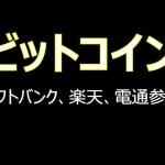 仮想通貨(ビットコイン、リップル)最新情報 伝統的な日本の企業が続々参入