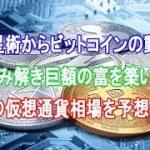 占星術からビットコインの動向を読み解き巨額の富を築いた男 今年の仮想通貨相場を予想【後編】