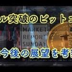 仮想通貨ビットコイン1万ドル突破!今後の戦略は?