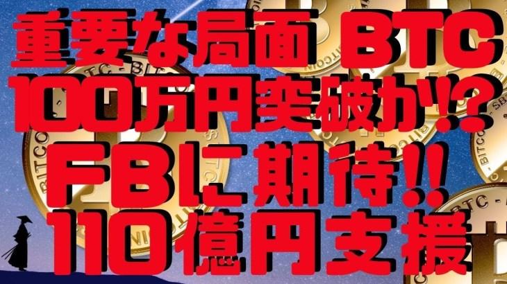 【仮想通貨】ビットコイン最重要局面 に突入 100万円突破か!?フェイスブック WP発表