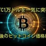 1BTC1万円を一気に突破❗️今後のビットコイン価格は⁉️【速報】仮想通貨から暗号資産へ
