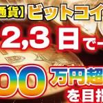 【仮想通貨】ビットコインあと2.3日で一気に200万超えを目指す!? リップル イーサリアム ライトコイン【投資家プロジェクト億り人さとし】