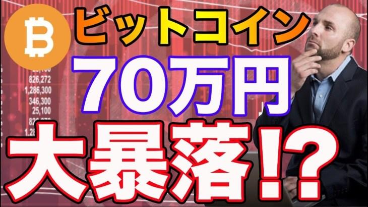 【仮想通貨】ビットコインが一気に70万円まで大暴落する可能性が浮上! リップル