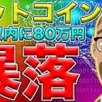 【仮想通貨】ビットコイン(BTC)3日以内に80円まで暴落