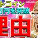 【仮想通貨】ビットコイン(BTC)95万円を突破した理由