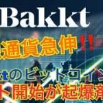 ※重要速報※仮想通貨急伸! Bakktのビットコイン先物テスト開始が起爆剤!【暗号資産】