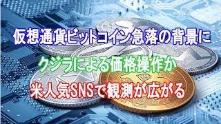 仮想通貨ビットコイン急落の背景にクジラによる価格操作か 米人気SNSで観測が広がる|今後のサポートは?【仮想通貨・暗号資産】