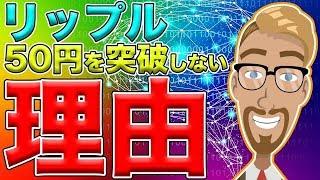 【仮想通貨】リップル(XRP)なぜ、50円を突破しないのか?