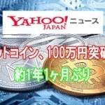 【Yahoo!ニュース】ビットコイン、100万円突破。約1年1ヶ月ぶり【仮想通貨・暗号資産】