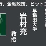 「中央銀行、金融政策、暗号通貨に未来はあるのか」 特別インタビュー  早稲田大学 岩村充教授