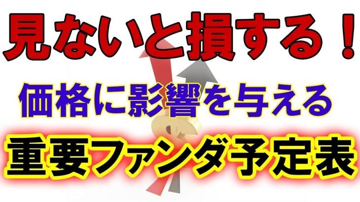 【仮想通貨】要チェックや!! 重要ファンダ予定表!! ビットコイン リップル