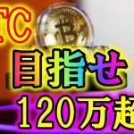 【仮想通貨】ビットコイン120万超え失敗!!本日中に再チャレンジか!?