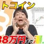 ビットコインが138万円まで高騰!! そして、2020年末には…|暗号資産大学
