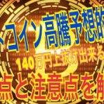 仮想通貨:ビットコイン価格高騰予想的中。 これから140万円に向けて上抜けられるのか!? 注目すべき点と注意点も紹介!【暗号資産】