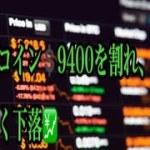 【仮想通貨】リップル最新情報❗️ビットコイン、9400ドル割れ、前日比で大きく下落💹