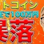 【仮想通貨】ビットコイン(BTC)100万円まで暴落する可能性